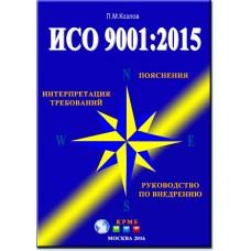 ИСО 9001:2015 Пояснения. Интерпретация требований. Руководство по внедрению