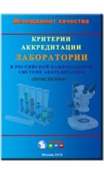 Рекомендации по аккредитации лаборатории