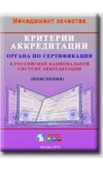 Рекомендации по аккредитации ОС