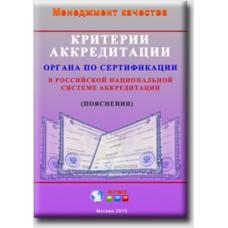Рекомендации по аккредитации органа по сертификации