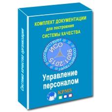 Комплект Управление персоналом
